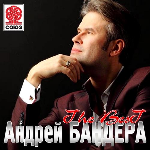 Андрей бандера - а помнишь?